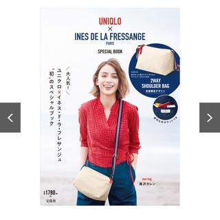 ユニクロ(UNIQLO)のムック本付録 UNIQLO×INES DE LA FRESSANGE 未使用(ショルダーバッグ)