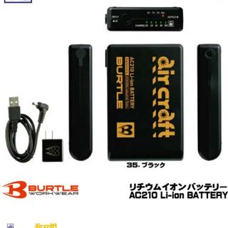 バートル(BURTLE)のバートル バッテリー ファン セット(その他)