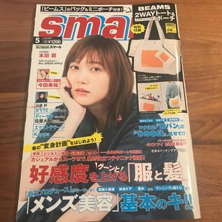 タカラジマシャ(宝島社)の雑誌 smart 5月号 (付録なし) 本田翼(趣味/スポーツ)