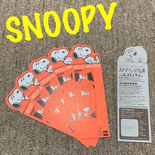 スヌーピー(SNOOPY)のスヌーピーミュージアム展 割引チケット(その他)