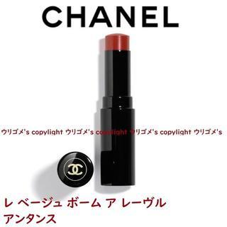 シャネル(CHANEL)の新色アンタンス♥️リップクリーム (リップケア/リップクリーム)