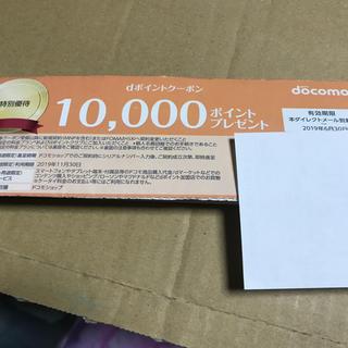 エヌティティドコモ(NTTdocomo)のDOCOMO dポイント クーポン 10000(その他)