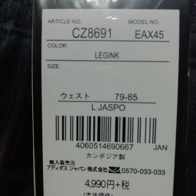 adidas(アディダス)の新品 adidas トラックパンツ メンズのトップス(ジャージ)の商品写真