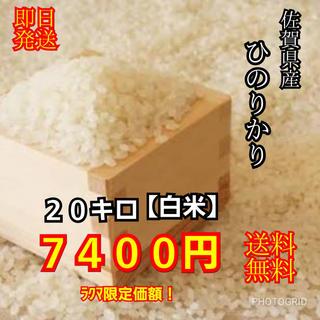 【即日発送】佐賀県産ヒノヒカリ