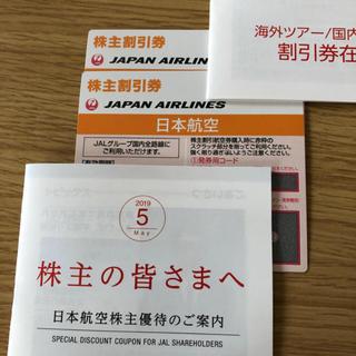 ジャル(ニホンコウクウ)(JAL(日本航空))のJAL 株主優待券 2枚(航空券)