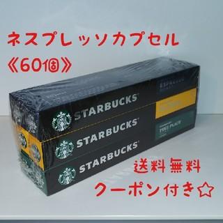 Starbucks Coffee - スターバックス◇ネスプレッソ◇カプセル