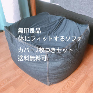 ムジルシリョウヒン(MUJI (無印良品))の中古美品 無印良品 体にフィットするソファ本体 カバー2枚つきセット 送料ゼロ可(ビーズソファ/クッションソファ)