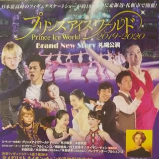 6/22 札幌☆プリンスアイスワールド B席2枚