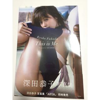 集英社 - this is me 深田恭子 写真集