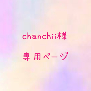 chanchii様専用(ピアス)