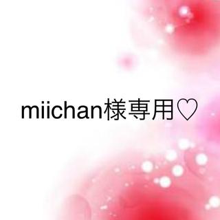 ワコール(Wacoal)のmiichan3153様専用♡(その他)