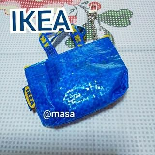 イケア(IKEA)のIKEA クノーリグ/ミニバッグ キーチェーン 1個/新品・未使用(キーホルダー)