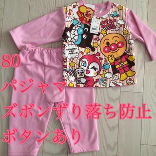 BANDAI - アンパンマンパジャマ 女の子 80 ピンク 長袖 裏起毛