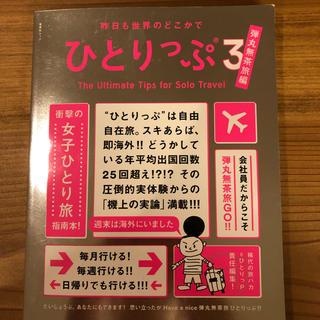 シュウエイシャ(集英社)の最新刊⭐️世界のどこかでひとりっぷ3(地図/旅行ガイド)