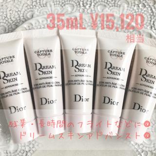 ディオール(Dior)の【現品超え✦35㍉15120円分】カプチュールトータルドリームスキンアドバンスト(乳液 / ミルク)