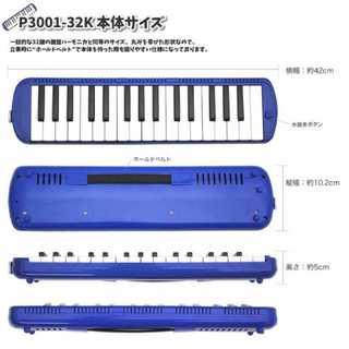 【おすすめ】鍵盤ハーモニカ 32鍵