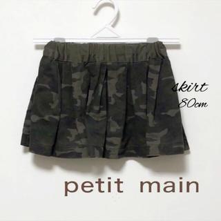 プティマイン(petit main)のプティマイン カモフラ スカート (スカート)