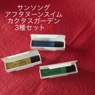 ルイヴィトン(LOUIS VUITTON)の新品未使用 ヴィトン フレグランス 3種 サンソング アフタヌーンスイム 香水(ユニセックス)