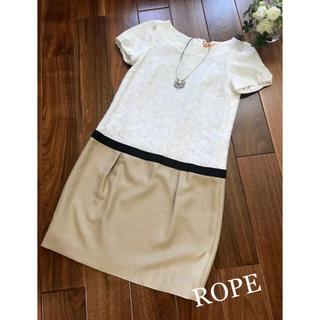ロペ(ROPE)の ROPE ワンピース☆超美品(ひざ丈ワンピース)