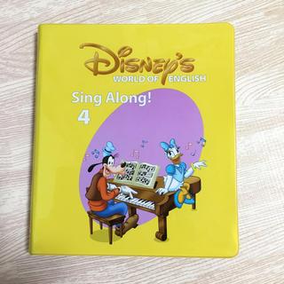 Disney - 美品☆ DWE シングアロング DVD