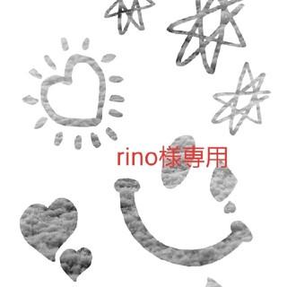 rino様専用(ブラ)
