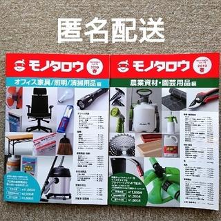 モノタロウ カタログ 2冊セット 2019春号(住まい/暮らし/子育て)