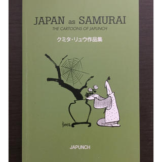 JAPAN as SAMURAI クミタ・リュウ作品集
