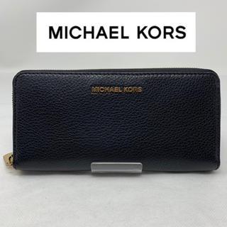 マイケルコース(Michael Kors)のMICHAEL KORS マイケルコース 長財布 ブラック ジップ 黒 MK(財布)