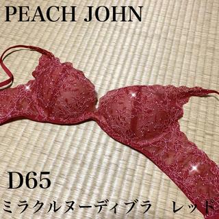 ピーチジョン(PEACH JOHN)の【新品未使用】PEACH JOHN❤ミラクルヌーディブラ❤レッド❤D65(ブラ)
