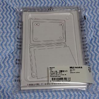 ムジルシリョウヒン(MUJI (無印良品))の無印 フレーム 2個セット Lサイズ(フォトフレーム)