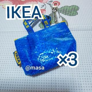 イケア(IKEA)のIKEA クノーリグ/ミニバッグ キーチェーン 3個/新品・未使用(キーホルダー)