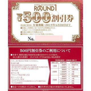 ラウンドワン/株主優待券/500円券/4枚/クラブカード引換券3枚セット/2