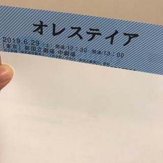 オレステイア チケット