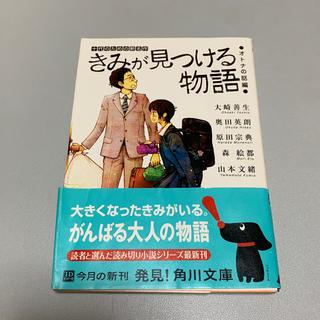 カドカワショテン(角川書店)のきみが見つける物語(文学/小説)