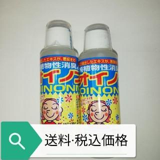 フローラ 純植物性消臭剤 ニオイノンノ 100cc2本 送料·税込み価格です。