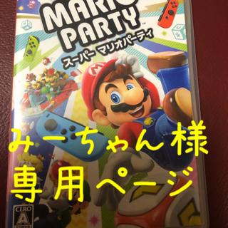 Nintendo Switch - 任天堂 Switch マリオパーティ 中古