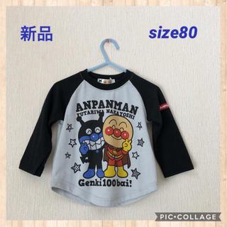 バンダイ(BANDAI)の新品☆アンパンマンラグランTシャツ  80(Tシャツ)