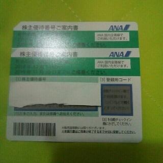 ANA(全日本空輸) - ANA株主優待券2枚