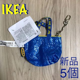 イケア(IKEA)の新品 IKEA バッグ キーホルダー 5個(キーホルダー)