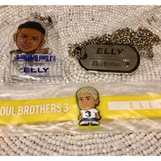 サンダイメジェイソウルブラザーズ(三代目 J Soul Brothers)のELLY セット(ミュージシャン)