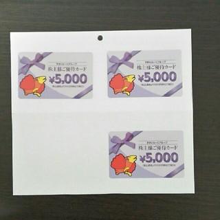 すかいらーく 株主優待券 15000円分★ラクマパック発送(匿名・追跡あり)