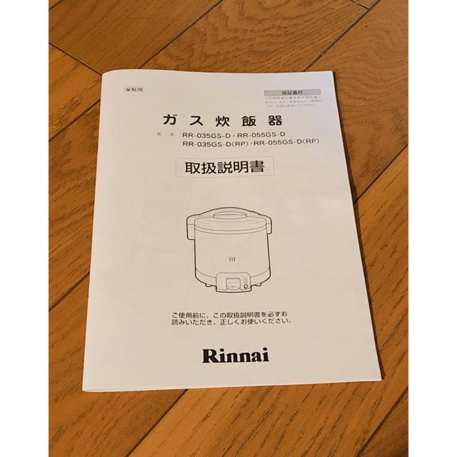 Rinnaiガス炊飯器 新品未使用◎ スマホ/家電/カメラの調理家電(炊飯器)の商品写真