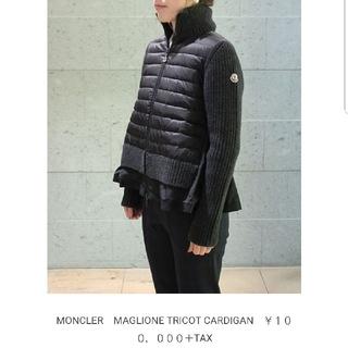 モンクレール(MONCLER)のモンクレール 国内正規品 MAGLIONE TRICOT CARDIGAN「L」(ダウンジャケット)