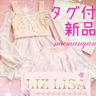 LIZ LISA - 新品タグ付♡夏♡マカロンホワイト♡フラワー刺繍♡オフショル♡映え♡セットアップ上
