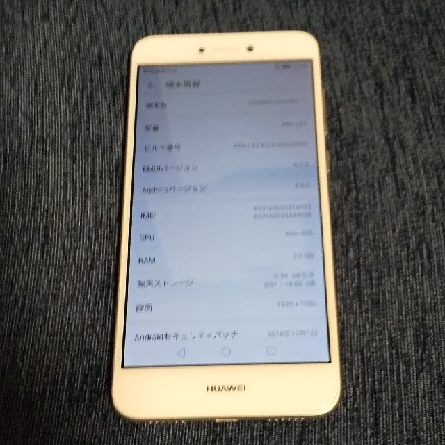 ANDROID(アンドロイド)のHUAWEI nova lite ホワイト スマホ/家電/カメラのスマートフォン/携帯電話(スマートフォン本体)の商品写真