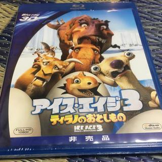 パナソニック(Panasonic)のアイスエイジ3 ブルーレイ(3D)パナソニック非売品(外国映画)
