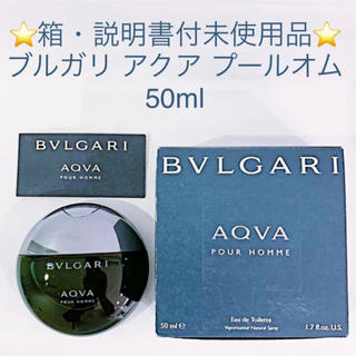 ブルガリ(BVLGARI)の⭐︎箱付未使用品⭐︎ブルガリ アクア プールオム EDT SP 50ml(香水(男性用))