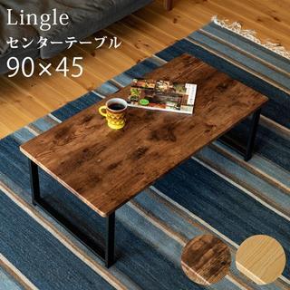 ★送料無料★ センターテーブル ローテブル Lingle(NA)1色(ローテーブル)
