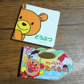 アンパンマン(アンパンマン)のアンパンマン どうぶつ 絵本2冊セット(絵本/児童書)
