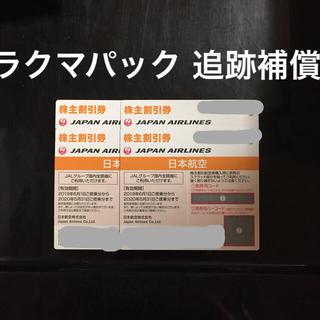 ジャル(ニホンコウクウ)(JAL(日本航空))の★  追跡補償付き ★  ラクマパック 日本航空 JAL 4枚 株主優待 優待(航空券)